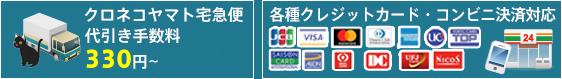 代引き手数料送料324円〜 各種クレジットカード対応