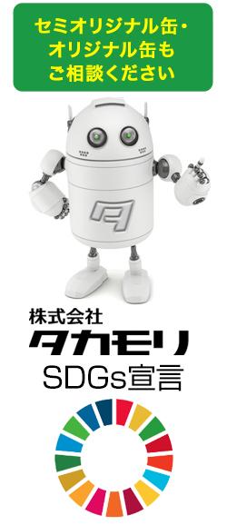 株式会社タカモリ セミオリジナル缶・オリジナル缶もご相談ください